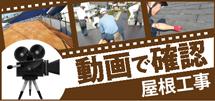 松原市、藤井寺市、羽曳野市やその周辺のエリア、その他地域の屋根工事を動画で確認