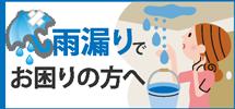 松原市、藤井寺市、羽曳野市やその周辺エリアで雨漏りでお困りの方へ