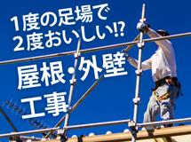 街の屋根やさん大阪松原店では足場の有効活用をお勧めします