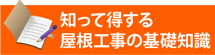 知って得する街の屋根やさん大阪松原店の基礎知識