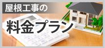 松原市、藤井寺市、羽曳野市やその周辺エリアへ、大阪松原店の料金プランです