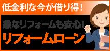松原市、藤井寺市、羽曳野市やその周辺エリアへ、大阪松原店のリフォームローンです