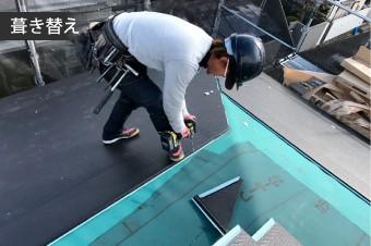 屋根の葺き替え