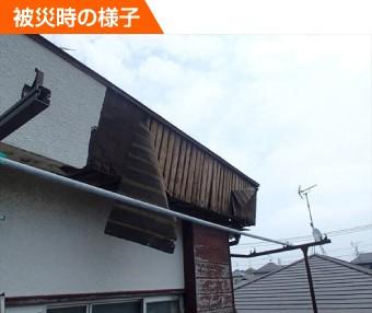 強風で被害を受けたパラペット