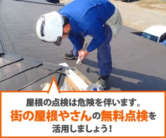屋根の無料点検は街の屋根やさんにお任せください