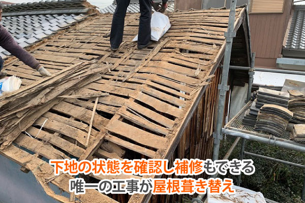 下地の状態を確認し補修もできる唯一の工事が屋根葺き替え