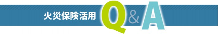 火災保険活用についてのQ&A
