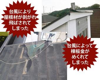 台風により被害を受けた片流れ屋根