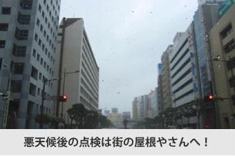 悪天候後には建物の点検をしましょう