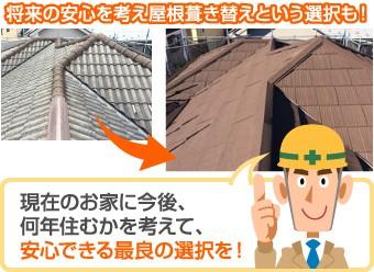 屋根の葺き替えという選択肢も!