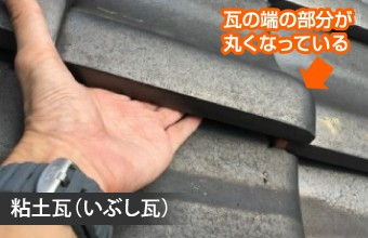 粘土瓦の端部分
