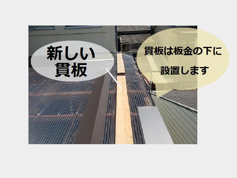 東大阪市工場波板屋根 貫板の設置