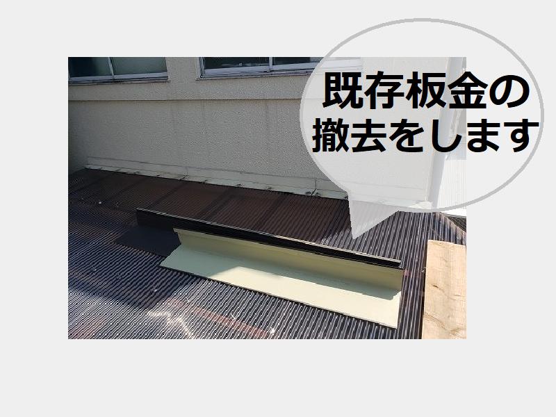 東大阪市工場波板屋根 既存板金の撤去