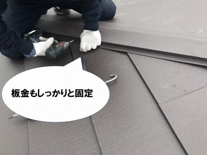 【カバー工法の工程】板金の固定