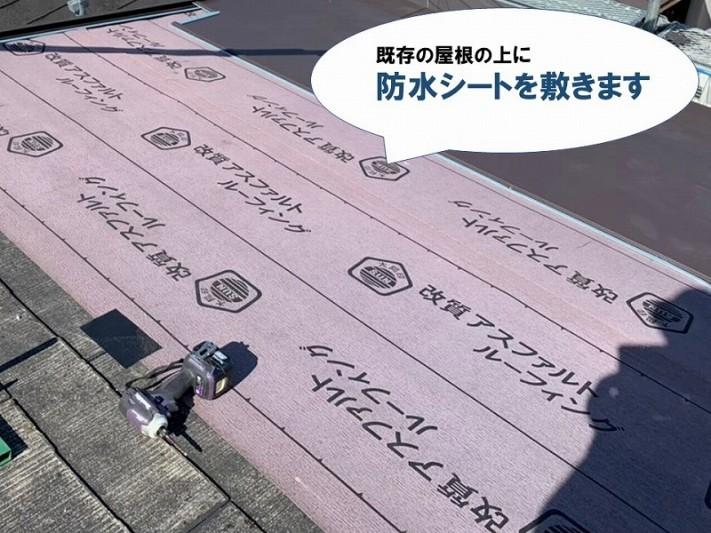 【カバー工法の工程】ルーフィング工事