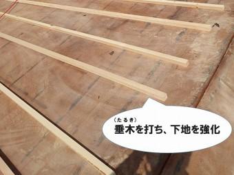 【屋根葺き替えの工程】垂木を打つ