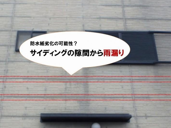 【雨漏り調査内容】防水紙が劣化していれば、サイディング隙間の雨漏りも考えられる
