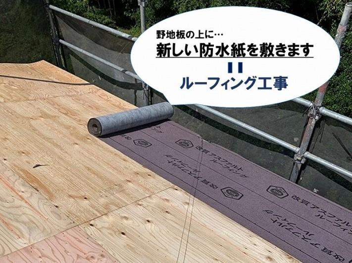 【屋根葺き替えの工程】ルーフィング工事