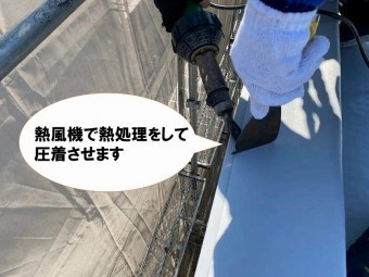 【屋上修繕の工程】塩ビシートの継ぎ目は熱処理で圧着