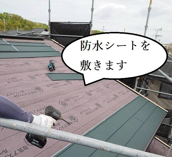葺き替え工事 防水シート