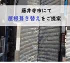 藤井寺市 屋根葺き替え