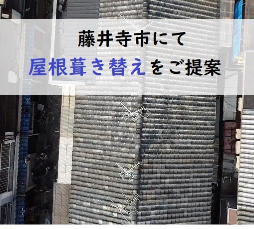 藤井寺市にて屋根葺き替えをご提案【天井から雨漏り】