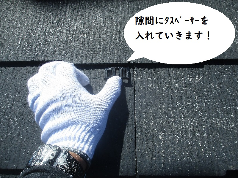 屋根塗装・タスペーサー