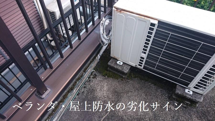 ベランダ・屋上防水の劣化サイン