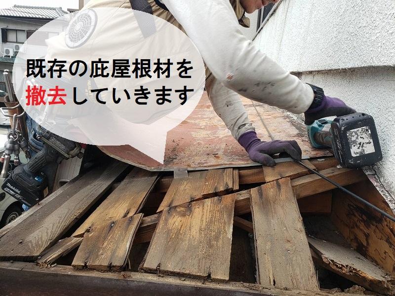 堺市庇葺き替え工事 既存の屋根材撤去