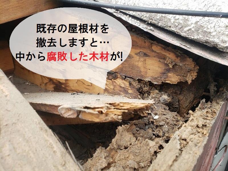既存の屋根材を撤去すると腐敗した木材が