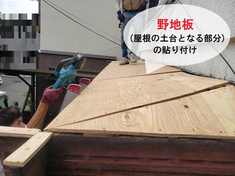 堺市 庇屋根修繕葺き替え工事 野地板の貼り付け