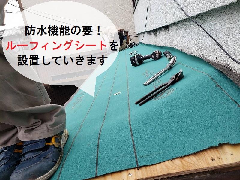 堺市 庇屋根修繕葺き替え工事 ルーフィングシートの設置