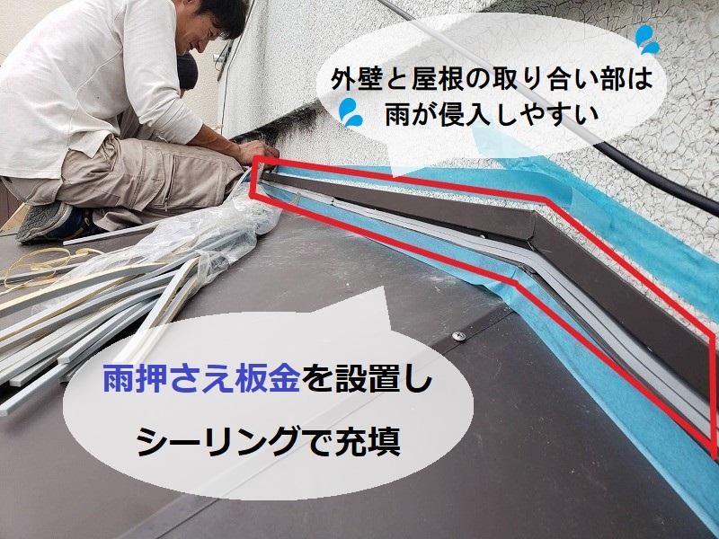 外壁と屋根の取り合い部に雨押さえ板金を設置しシーリング充填 葺き替え工事