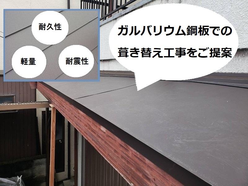 堺市のお宅でのガルバリウム鋼板での庇葺き替え工事