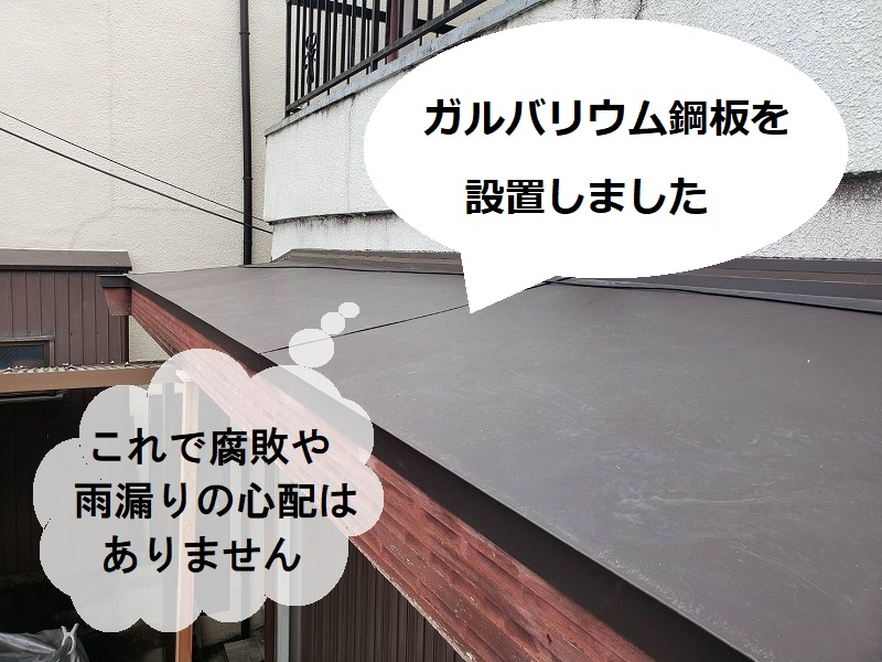 堺市 庇屋根修繕葺き替え工事完成