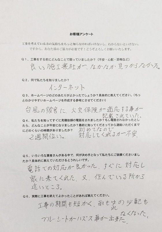 阿倍野区アンケート