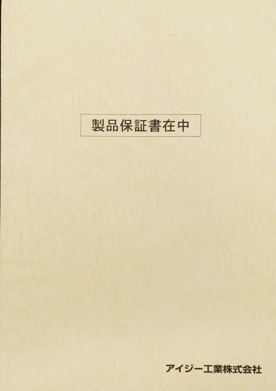 アイジー工業スーパーガルテクト製品保証