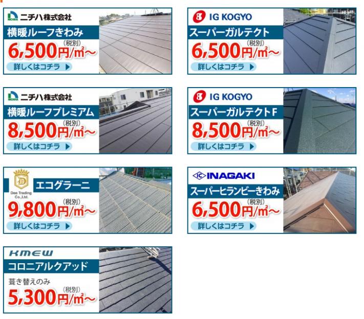 屋根材の参考価格
