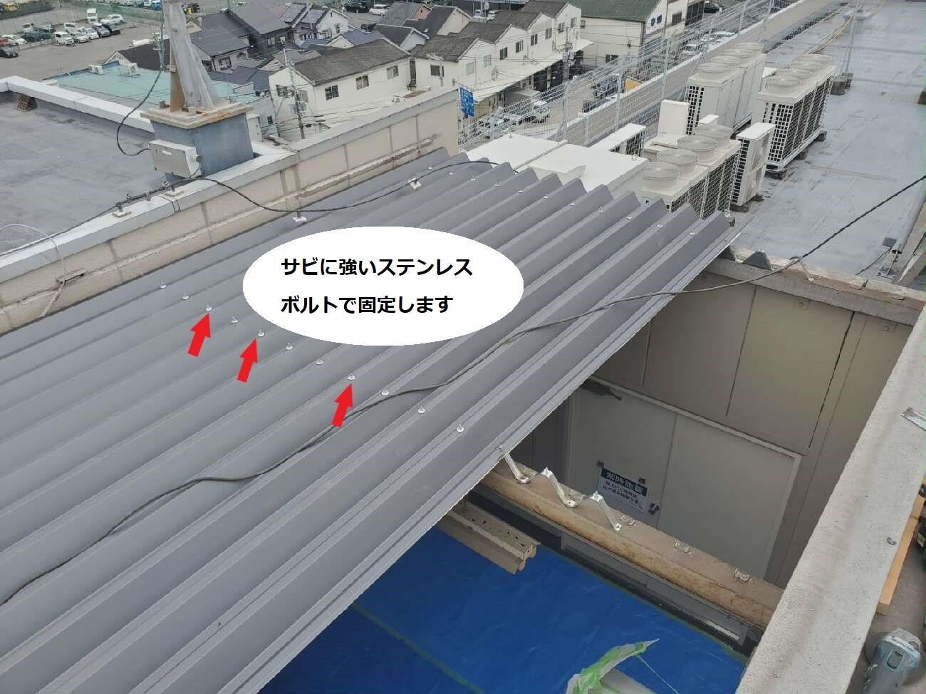 折半屋根葺き