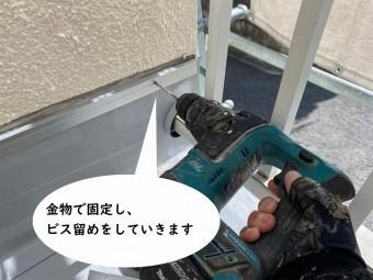 防水工事・ビス留め
