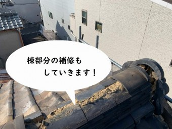 瓦屋根補修・棟棟
