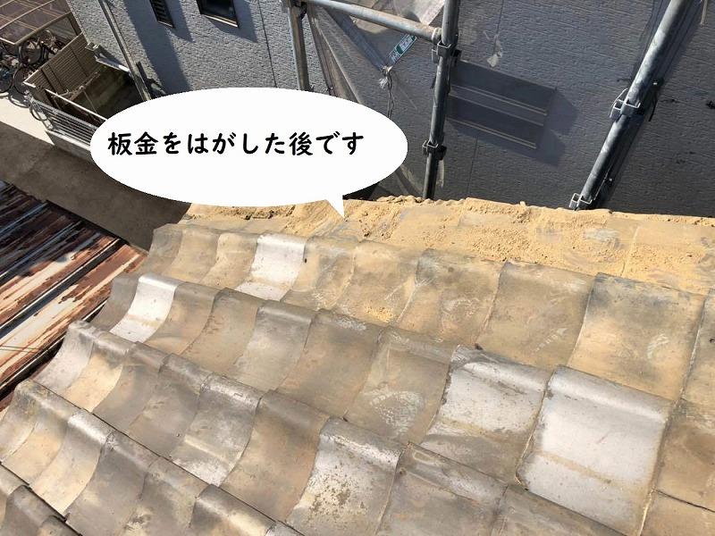 瓦屋根板金補修