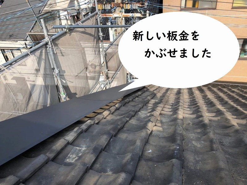 瓦屋根補修・板金張り替え