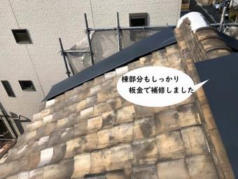 瓦屋根補修・棟補修