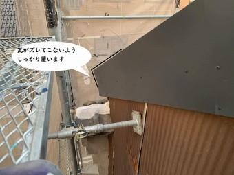 瓦屋根工事・瓦ズレ