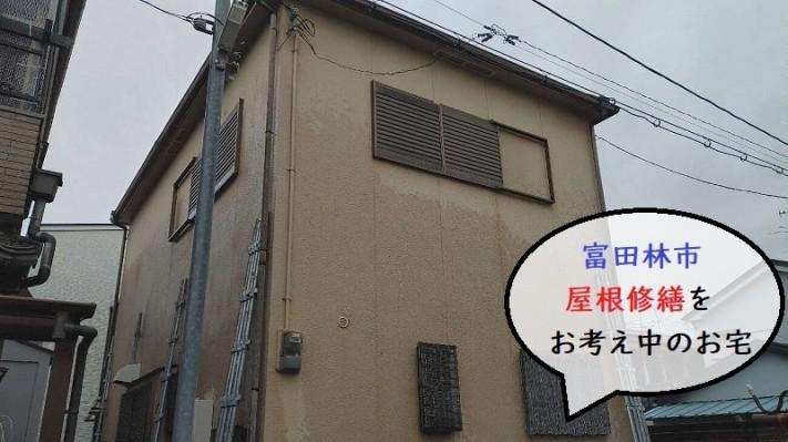 富田林市 屋根修繕をご依頼のお宅