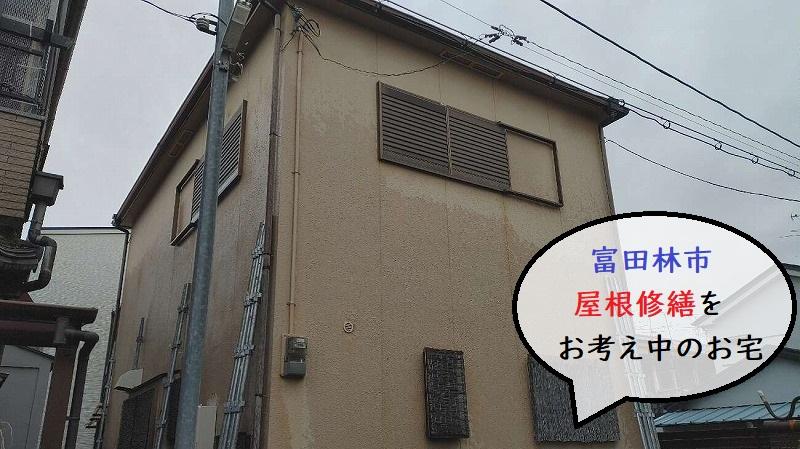 富田林市にて屋根修繕を行うため、事前に無料点検にお伺いしました!