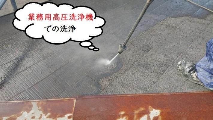 屋根塗装 業務用高圧洗浄機での洗浄