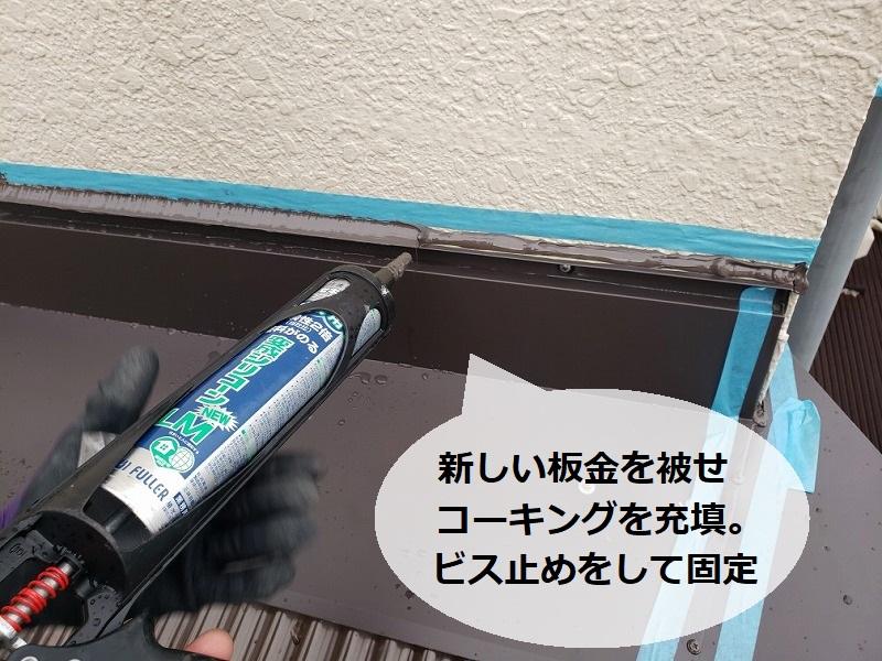 東大阪市工場波板屋根 新しい板金を被せコーキング充填