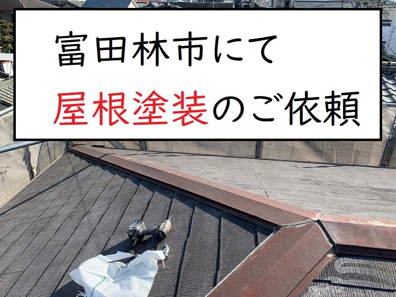富田林市 屋根修繕のため屋根塗装
